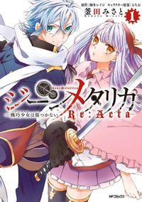 ジーンメタリカ-機巧少女は傷つかない Re:Acta-(MFコミックス ジーンシリーズ)