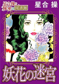 【星合 操の秘密の図書館】妖花の迷宮-電子書籍