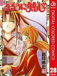 るろうに剣心―明治剣客浪漫譚― カラー版 28