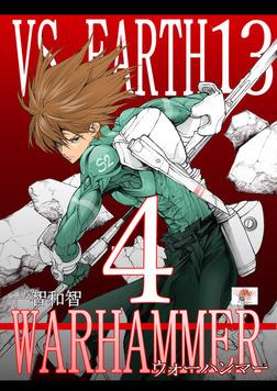 ウォーハンマー4-電子書籍
