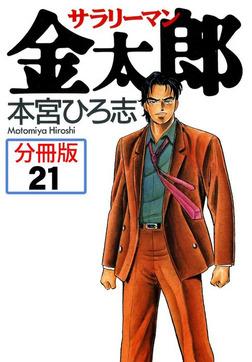 サラリーマン金太郎【分冊版】 21-電子書籍