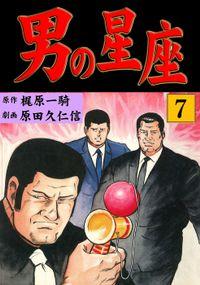 男の星座(7)