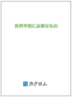 世界平和に必要なもの-電子書籍