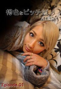 褐色なビッチ姫 AIKA(LEO)