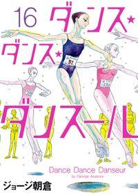 ダンス・ダンス・ダンスール(16)