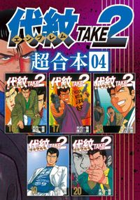 代紋TAKE2 超合本版(4)
