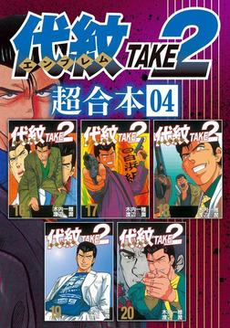 代紋TAKE2 超合本版(4)-電子書籍