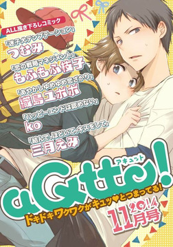 aQtto! 2014年11月号-電子書籍