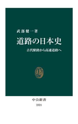 道路の日本史 古代駅路から高速道路へ-電子書籍