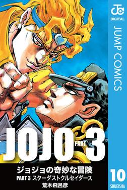 ジョジョの奇妙な冒険 第3部 モノクロ版 10-電子書籍