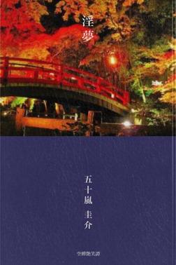 淫夢-電子書籍