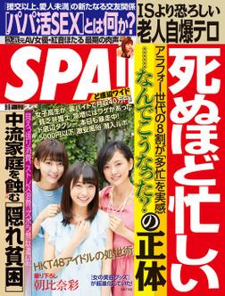 週刊SPA! 2016/9/6号-電子書籍
