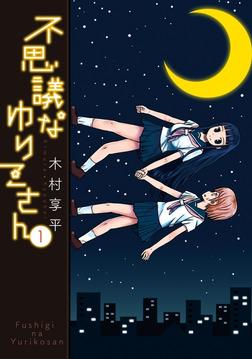 不思議なゆりこさん(1)-電子書籍