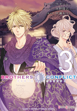 BROTHERS CONFLICT 2nd SEASON(3)-電子書籍