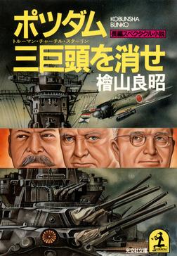 ポツダム三巨頭(トルーマン・チャーチル・スターリン)を消せ-電子書籍