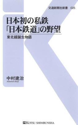 日本初の私鉄「日本鉄道」の野望-電子書籍