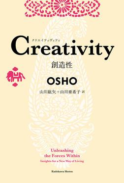Creativity 創造性-電子書籍