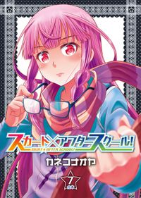 スカート×アフタースクール!【合本版】7巻