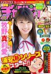 週刊少年チャンピオン2018年16号