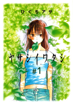 ヤサシイワタシ(1)-電子書籍