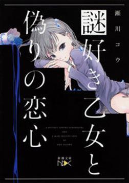 謎好き乙女と偽りの恋心-電子書籍