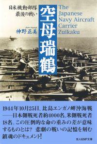 空母瑞鶴――日米機動部隊最後の戦い(潮書房光人新社)