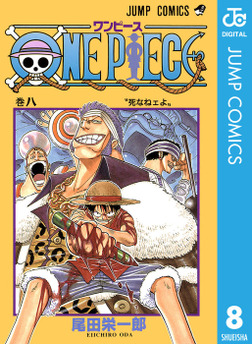 ONE PIECE モノクロ版 8-電子書籍