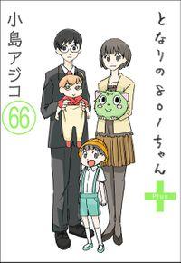 【デジタル新装版】となりの801ちゃん(分冊版) 【第66話】