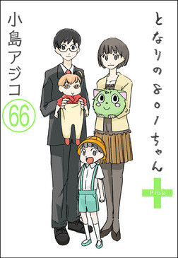 【デジタル新装版】となりの801ちゃん(分冊版) 【第66話】-電子書籍