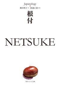 根付 NETSUKE ジャパノロジー・コレクション