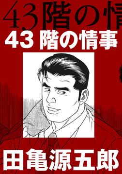 43階の情事【分冊版】-電子書籍
