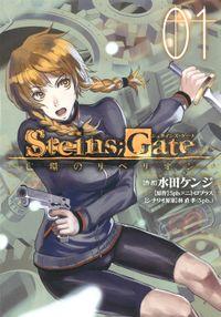 STEINS;GATE 亡環のリベリオン 1巻