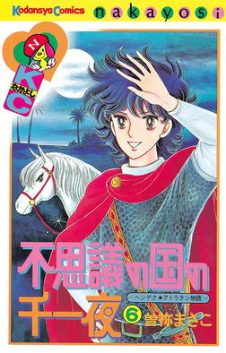 不思議の国の千一夜(6)-電子書籍