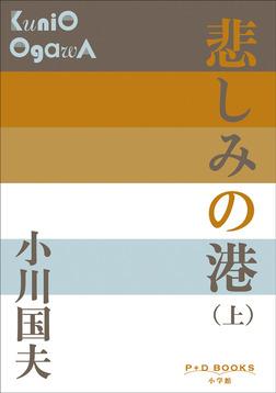 P+D BOOKS 悲しみの港(上)-電子書籍