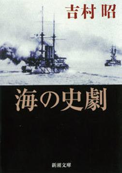海の史劇-電子書籍