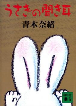 うさぎの聞き耳-電子書籍
