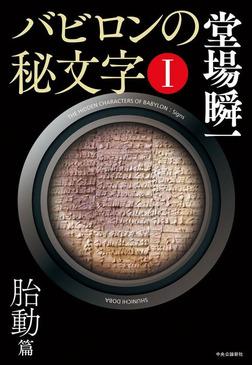 バビロンの秘文字I 胎動篇-電子書籍