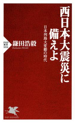 西日本大震災に備えよ 日本列島大変動の時代-電子書籍
