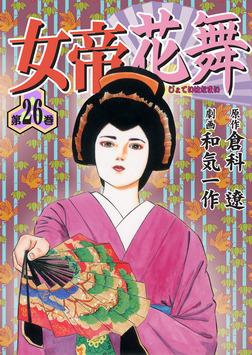 女帝花舞26-電子書籍