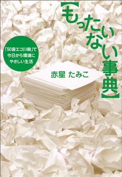 もったいない事典 「50音エコ川柳」で今日から環境にやさしい生活-電子書籍