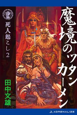 死人起こし(2) 魔境のツタンカーメン-電子書籍