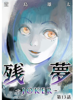 残夢 -JOKER-【分冊版】13話-電子書籍