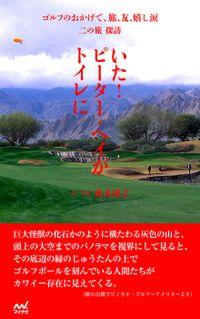 ゴルフのおかげで、旅、友、嬉し涙 二の旅 探訪 ~いた!ピーター・ヘイがトイレに~