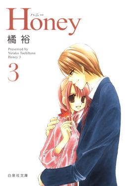 Honey 3巻-電子書籍
