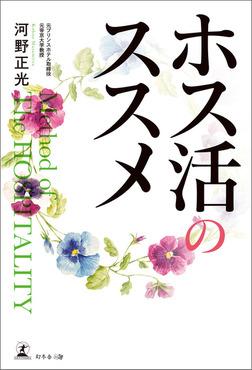 ホス活のススメ-電子書籍