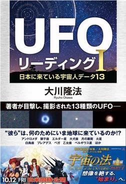 UFOリーディング I-電子書籍
