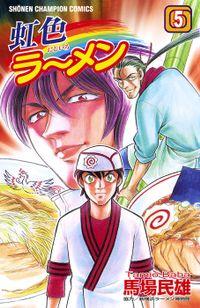 虹色ラーメン(5)