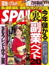 週刊SPA! 2015/1/13・20合併号
