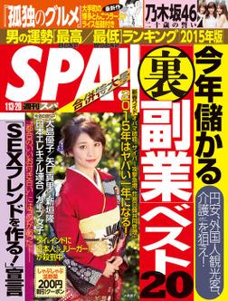 週刊SPA! 2015/1/13・20合併号-電子書籍