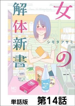 女の解体新書【単話版】 第14話-電子書籍